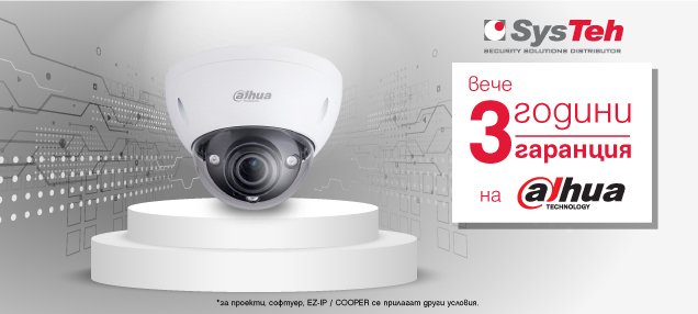 SysTeh Dahua 3 years warranty